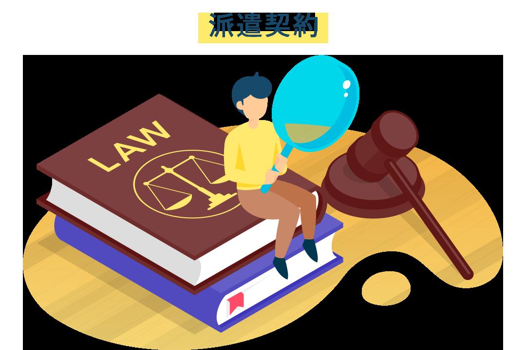 派遣先が講ずべき派遣契約に関する適切な措置 知っておきたいリーガル知識