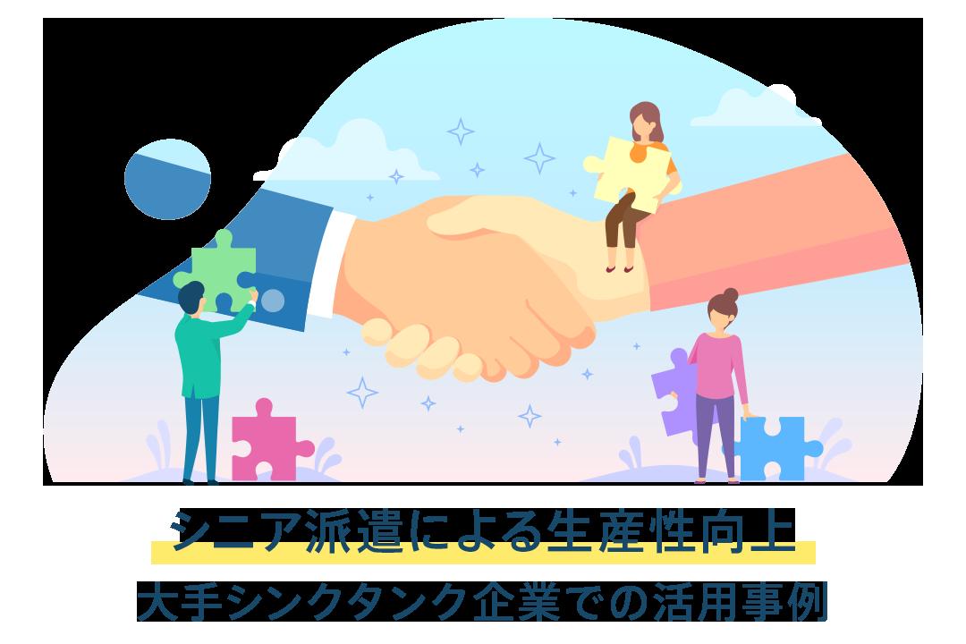 「経験を活かして社会貢献したい」  シニア派遣活用による生産性向上―大手シンクタンク企業での活用事例