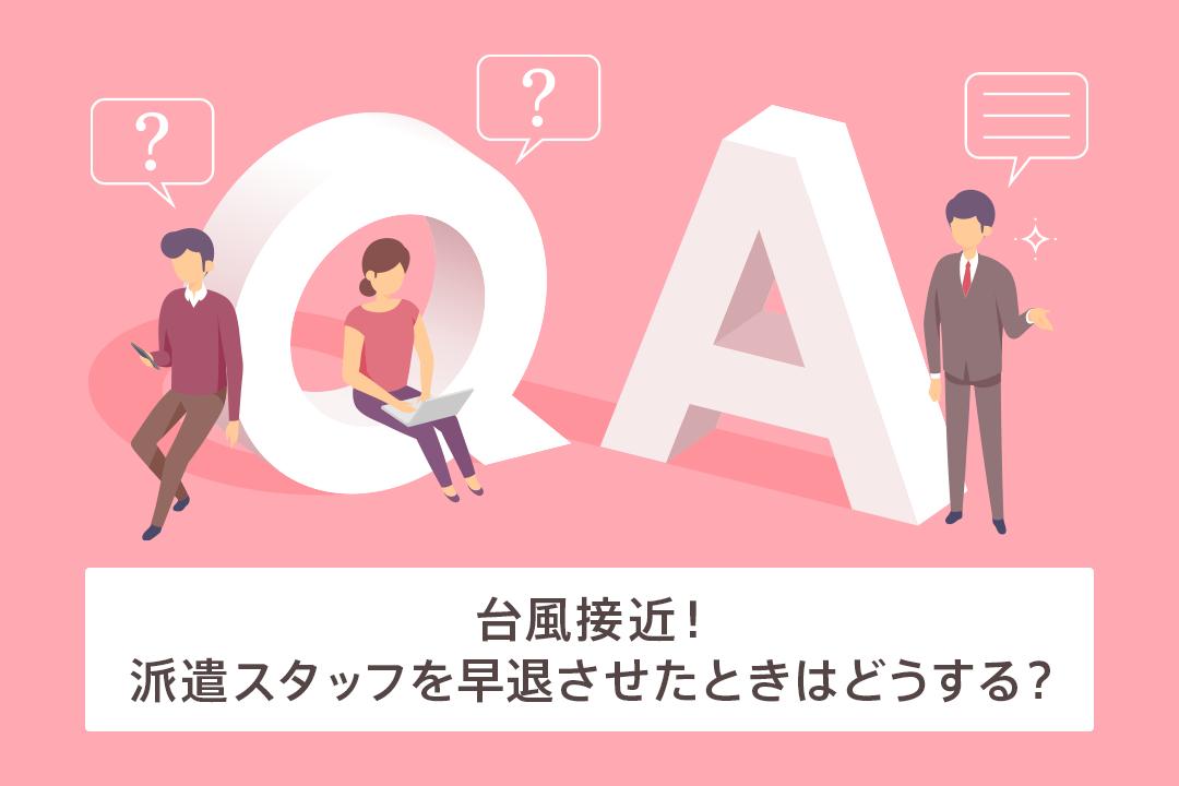 【リーガルQ&A 勤怠】 台風で派遣スタッフを早退させたときの派遣費用は?