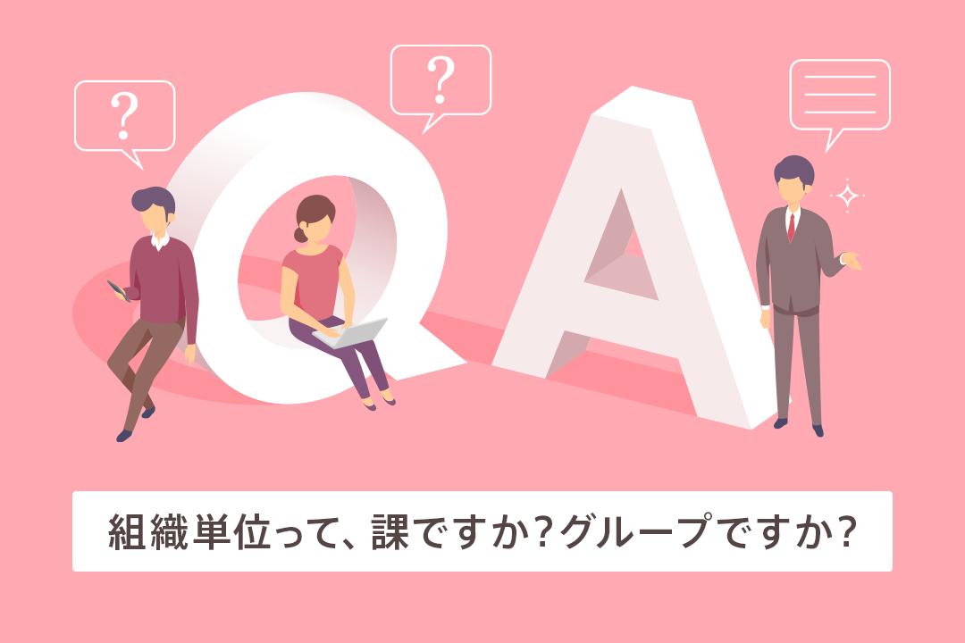 【リーガルQ&A 個人(組織)単位の抵触日】組織単位って、課ですか?グループですか?