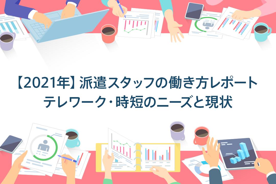 【2021年】派遣スタッフの働き方レポート|テレワークや時短の需要と供給