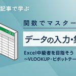 Excel中級者を目指して!ピボットテーブルとVLOOKUP関数をマスターしよう