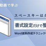 らしく働くために Word資料作成テクニックを学ぼう:スペースキーはダメ?書式設定だけで整える