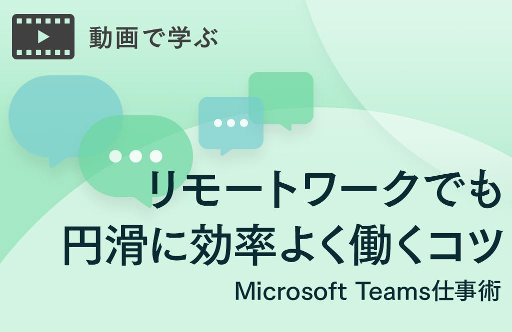 らしく働くためのMicrosoft Teams仕事術:ニューノーマル時代の働き方編