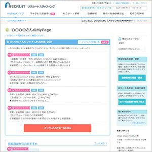 mypage マイページ について 派遣会社の リクルートスタッフィング